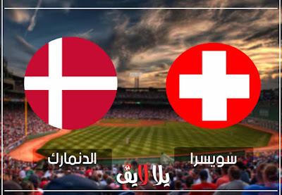 مشاهدة مباراة سويسرا والدنمارك بث مباشر اليوم في تصفيات امم اوروبا