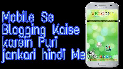 Mobile se Blogging karne ka Puri jankari