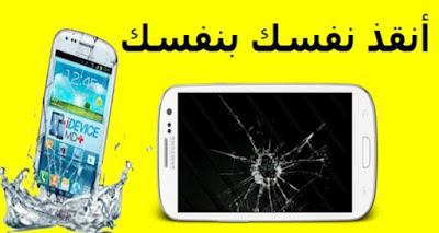 إسترجاع ملفاتك الشخصية من هاتفك بعد تحطمه و عندما تكون الشاشة مكسرة أو الهاتف غرق في الماء
