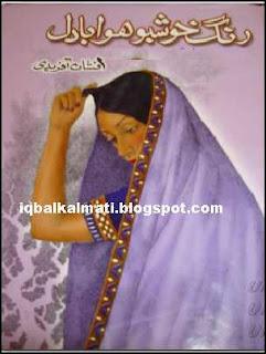 Rang Khushbo Hawa Badal Novel by Afshan Afridi