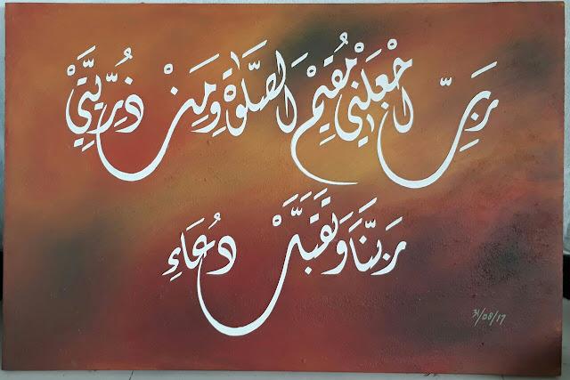 kaligrafi%2Blukisan%2B%25282%2529