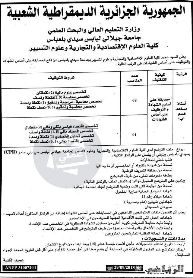 إعلان توظيف بكلية العلوم الإقتصادية و التجارية وعلوم التسيير جامعة سيدي بلعباس
