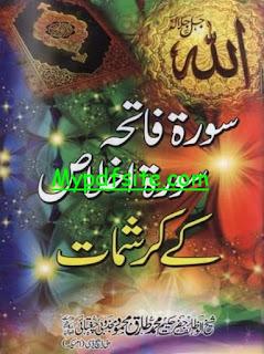 Surah Fateha aur Ikhlas k Karishmat