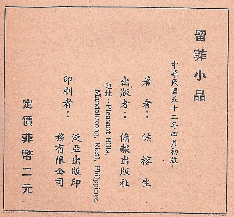 香港文化資料庫: 侯榕生