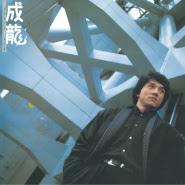 Jackie Chan (Cheng Long 成龙) - Ying Xiong Gu Shi (英雄故事)