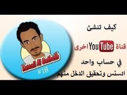 الحلقة 46 : كيفية ربط عدة قنوات اليوتوب بحساب ادسنس واحد   وتحقيق الدخل منهم جميعا