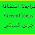 مراجعة استضافة Greengeeks - كوبون تخفيض استضافة جرين جيكس