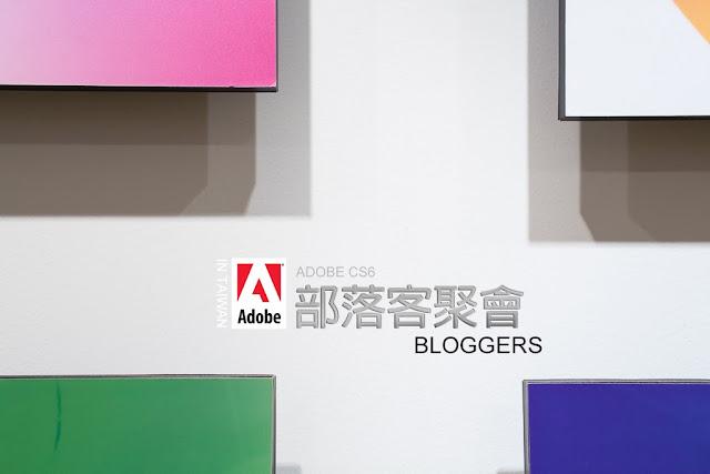 Adobe 台灣 CS6 部落客聚會