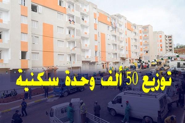 إبتداءً من يوم الأحد : توزيع 50 ألف وحدة سكنية