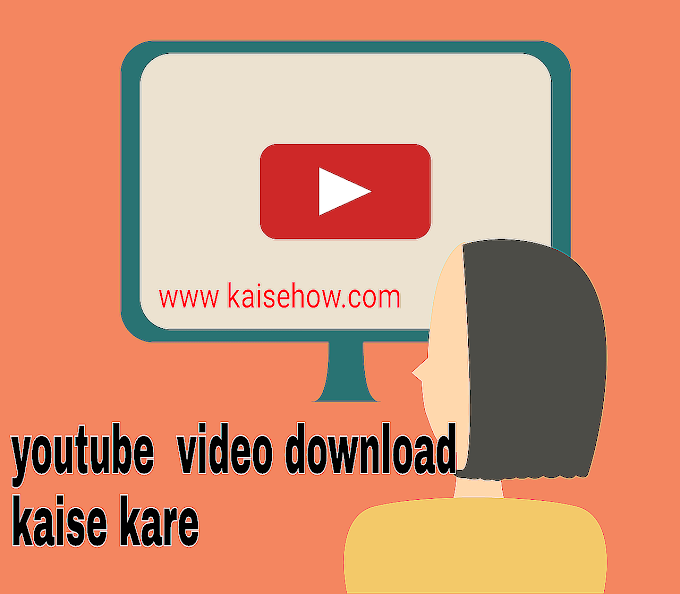 Youtube Se Video Download Kaise Kare In Hindi Without Any Software