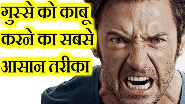 गुस्सा कैसे कंट्रोल कम करे हिन्दी टिप्स gussa control karne ka tarika