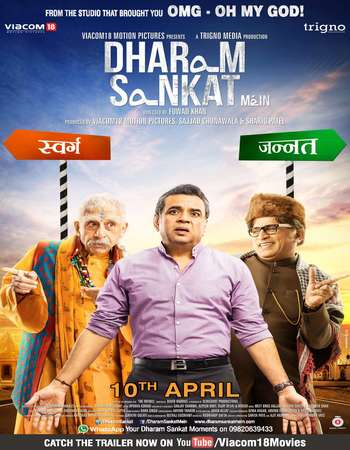 Poster Of Dharam Sankat Mein 2015 Hindi 400MB DVDRip 720p ESubs HEVC Watch Online Free Download Worldfree4u