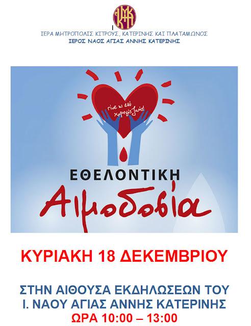 Εθελοντική αιμοδοσία του Ι.Ν. ΑΓΙΑΣ ΑΝΝΗΣ ΚΑΤΕΡΙΝΗΣ