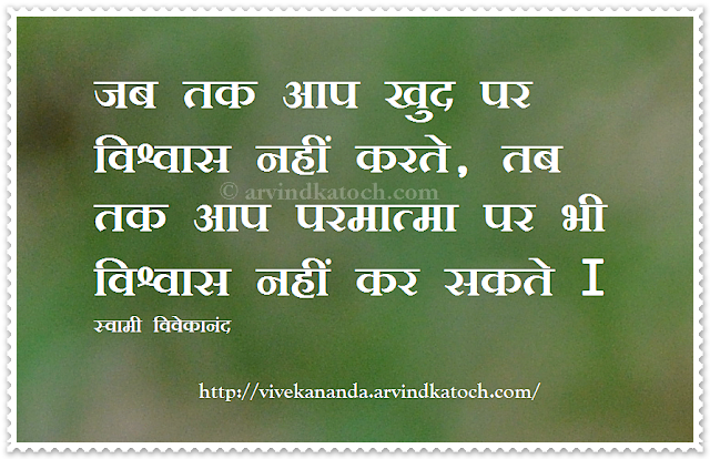 God, believe, Swami Vivekananda, Hindi, Thought, Quote,