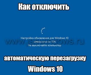 Отключение перезагрузки Windows 10.