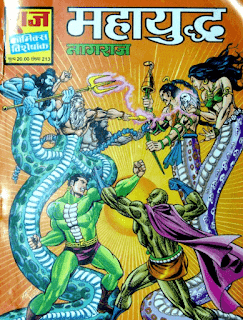 Mahayudh-Nagraj-Comics-Hindi-PDF-Free-Download