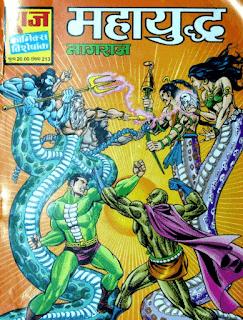 महायुद्ध : नागराज कॉमिक्स पीडीऍफ़ पुस्तक हिंदी में  | Mahayudh : Nagraj Comics Hindi PDF Free Download