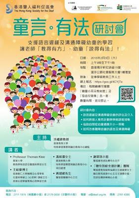 專業研討會推介 : 「童言.有法」研討會
