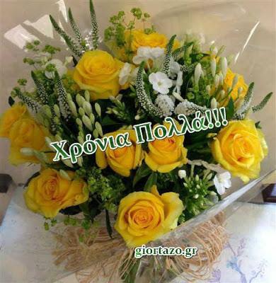 08 Μαρτίου 🌹🌹🌹 Σήμερα γιορτάζουν οι: Ερμής,Θεοφύλακτος giortazo