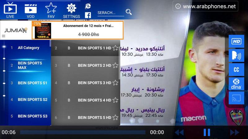 تحميل تطبيق Embratoria IPTV مع اخر تحديث للاندرويد