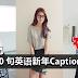 新年照片Caption别只会放恭喜发财!30句英语新年Captions!