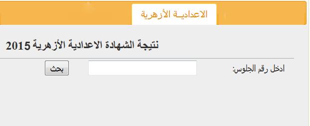 الان نتيجة الشهادة الاعدادية الأزهرية اخر العام 2015 جميع المحافظات -بوابة الازهرالالكترونية