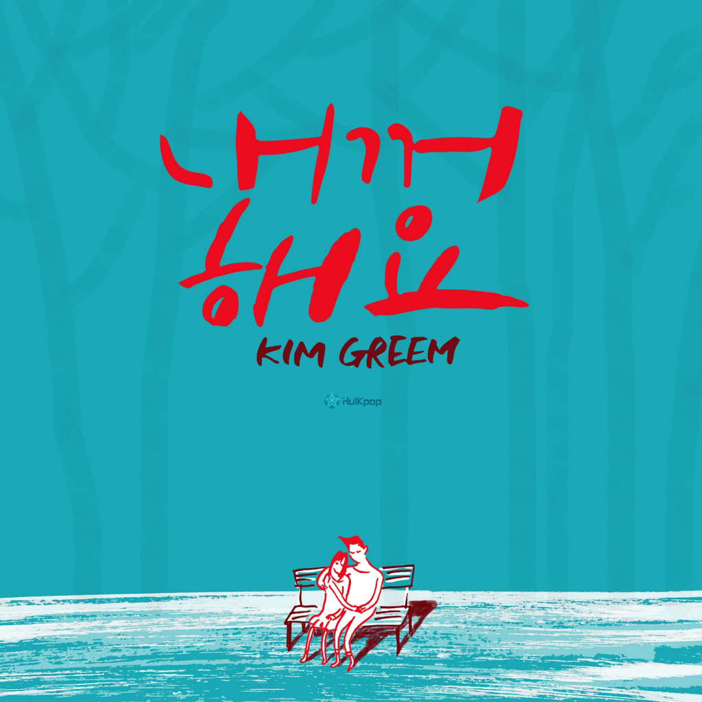 [Single] KIM GREEM – 내꺼 해요