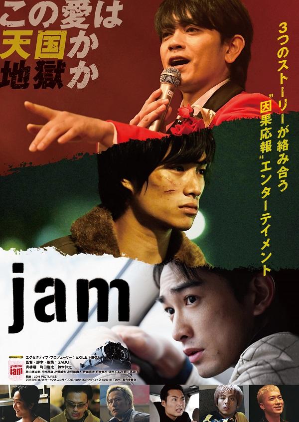 Sinopsis Jam (2018) - Film Jepang