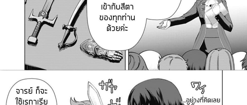 อ่านการ์ตูน Rettou Me no Tensei Majutsushi Shiitage Rareta Moto Yuusha wa Mirai no Sekai o Yoyuu de Ikinuku ตอนที่ 9 หน้าที่ 28