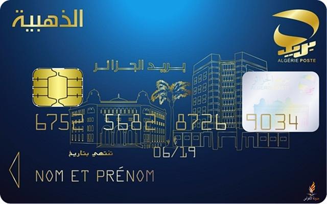 طريقة التسجيل للحصول على البطاقة الذهبية - مدونة الأهراس