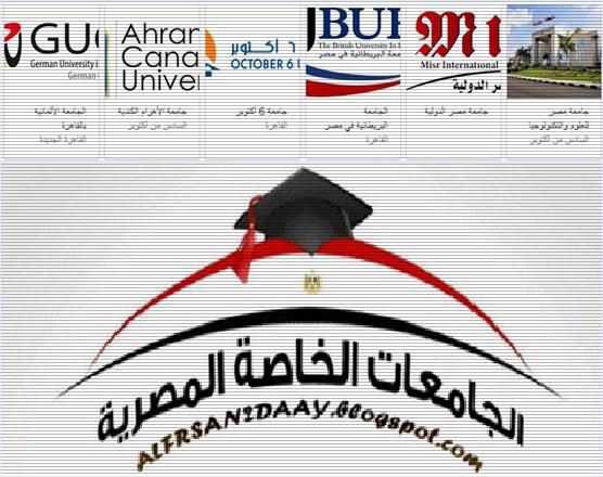 س و ج : كل ما تريد معرفة عن الجامعات الخاصة 2018