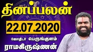 Raasi Palan 22-07-2020 | Dhina Palan | Astrology | Tamil Horoscope