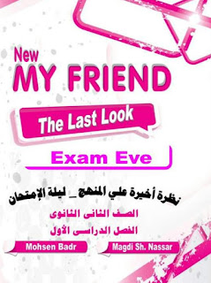 تحميل أحدث مراجعة نهائية ومراجعة ليلة الامتحان للصف الثاني الثانوي للغة الانجليزية الترم الاول