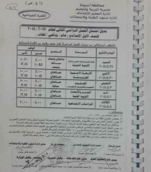 جدول امتحانات الصف الأول الاعدادي الترم الثاني 2018 محافظة اسيوط