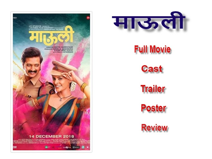 Mauli Full Marathi Movie Download,Cast,Review,Poster,Trailer