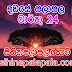 Lagna Palapala Ada Dawase | ලග්න පලාපල | Sathiye Lagna Palapala 2020 | 2020-03-24