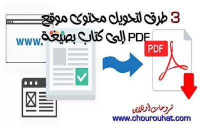 03 طرق لتحويل محتوى موقع إلى كتاب بصيغة PDF