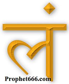 लं-Lam Beej Mantra for Stambhan Prayog