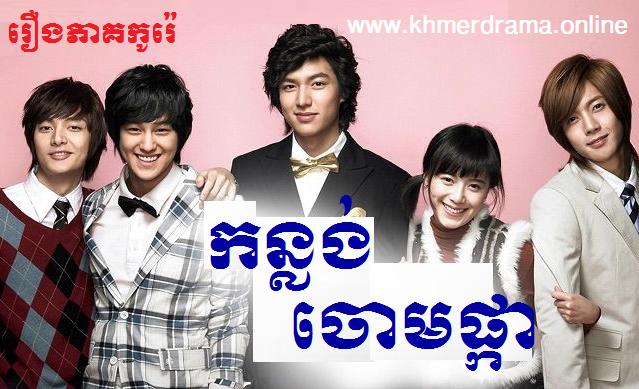 Konlong Chom Pka [44END]