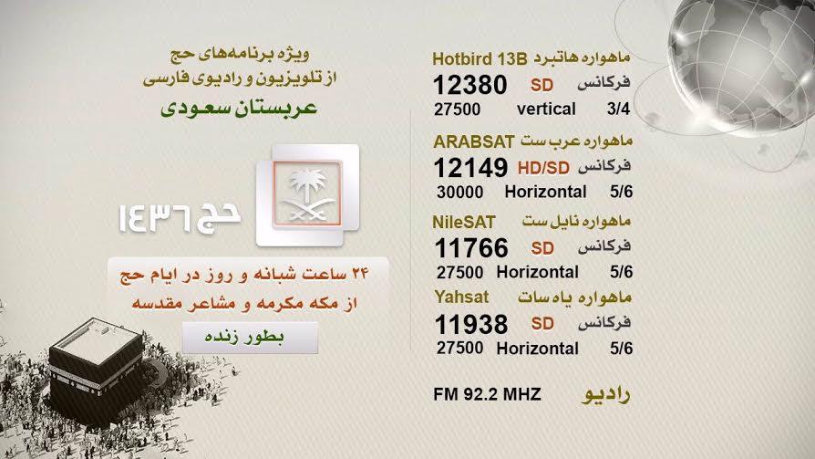 تردد قناة حج على النايل سات 2019