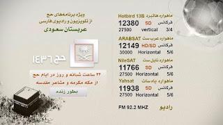 تردد قناة حج