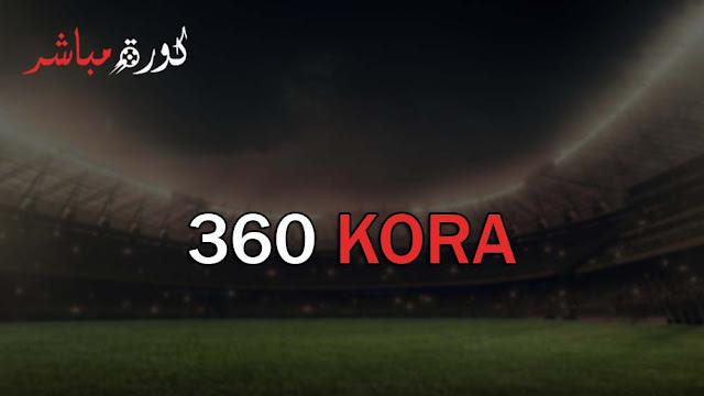 360 كورة | أهم مباريات اليوم بث مباشر 360 kora