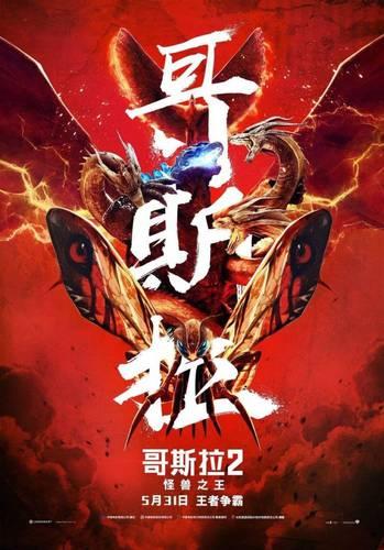 Godzilla II: Rei dos Monstros - Monstrengos batalham em novo pôster