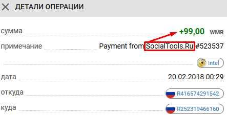 Заработок на соц сетях - выплата socialtools