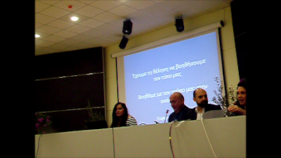 Η δημοσιογράφος Βάλια Αμπατζή απο την Τρίπολη μίλησε στην Διεπιστημονική Διημερίδα