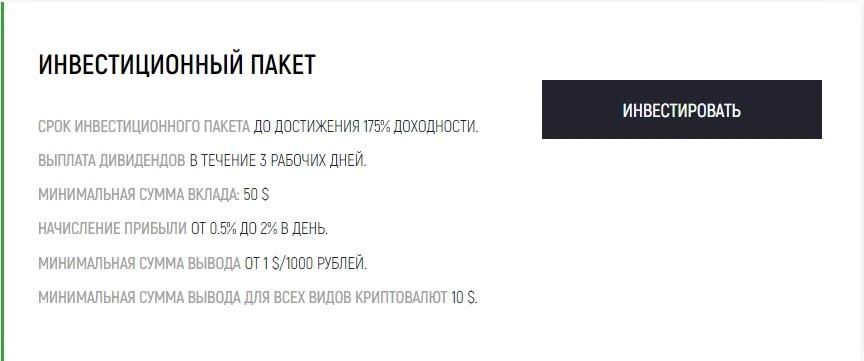 Инвестиционные планы MMK Investment
