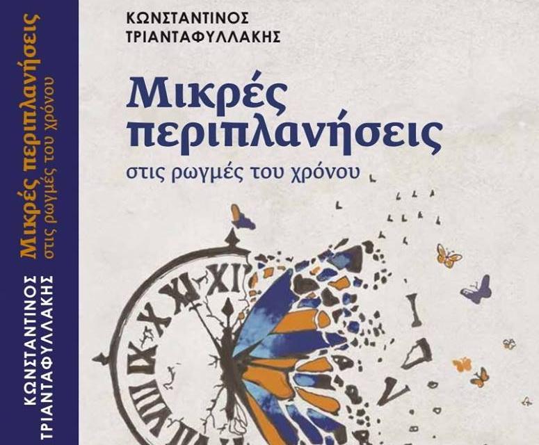 Κυκλοφορεί το νέο βιβλίο του Κωνσταντίνου Τριανταφυλλάκη «Μικρές Περιπλανήσεις»