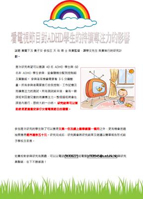 研究推介 : 香港教育大學心理研究學系誠邀貴機構參與研究