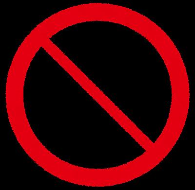 禁止マークのイラスト