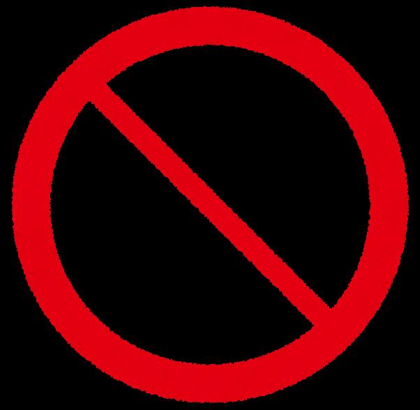 「禁止」の画像検索結果